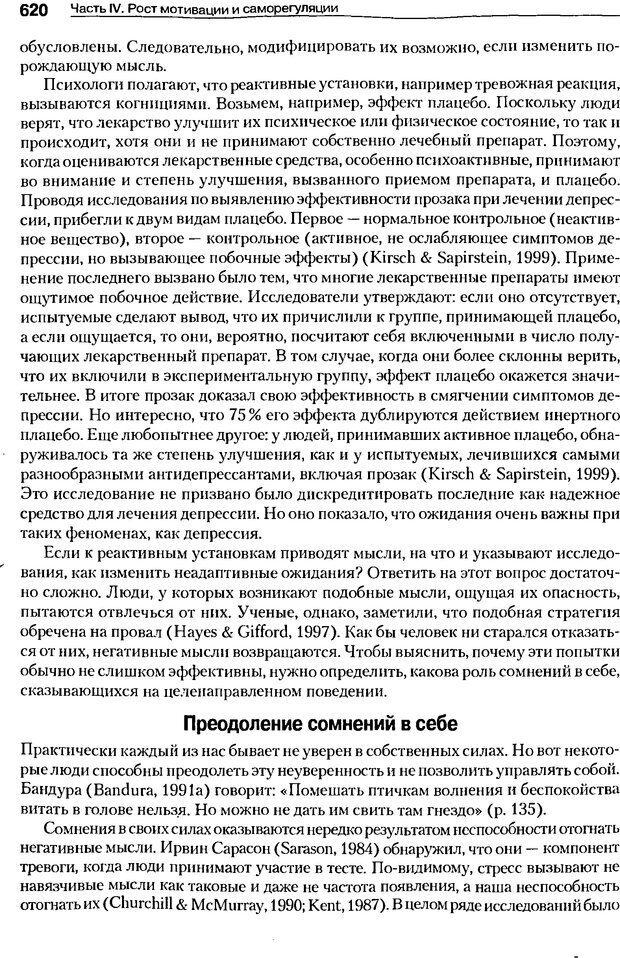 DJVU. Мотивация поведения (5-е издание). Фрэнкин Р. E. Страница 619. Читать онлайн