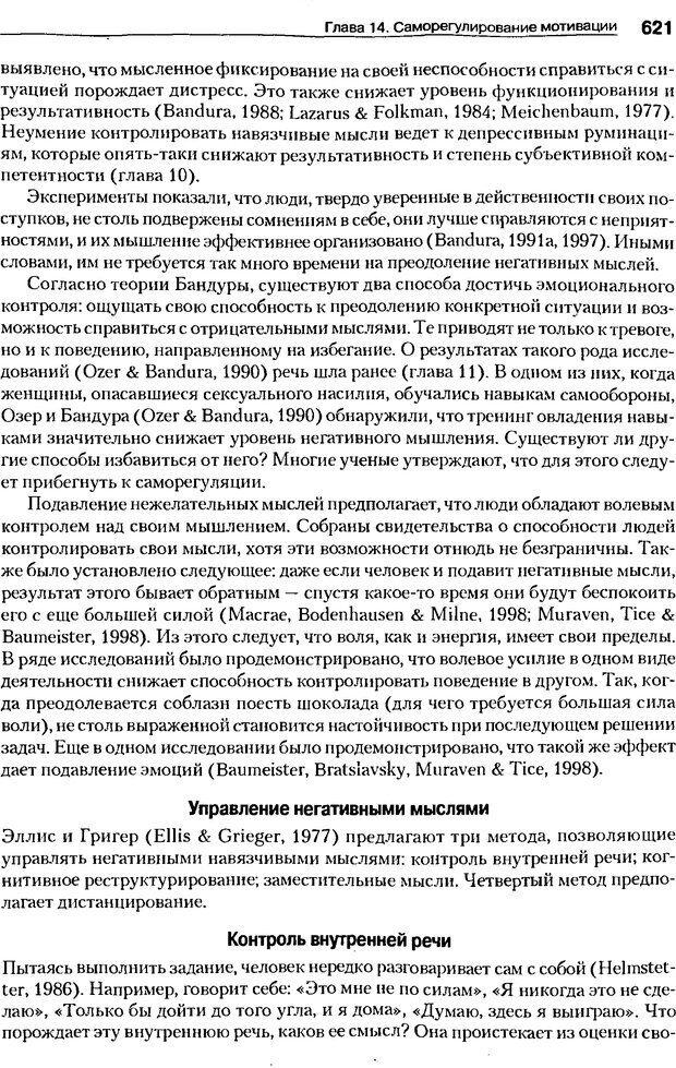 DJVU. Мотивация поведения (5-е издание). Фрэнкин Р. E. Страница 620. Читать онлайн