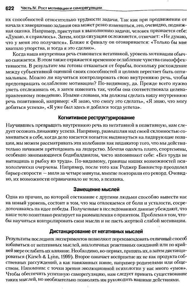 DJVU. Мотивация поведения (5-е издание). Фрэнкин Р. E. Страница 621. Читать онлайн