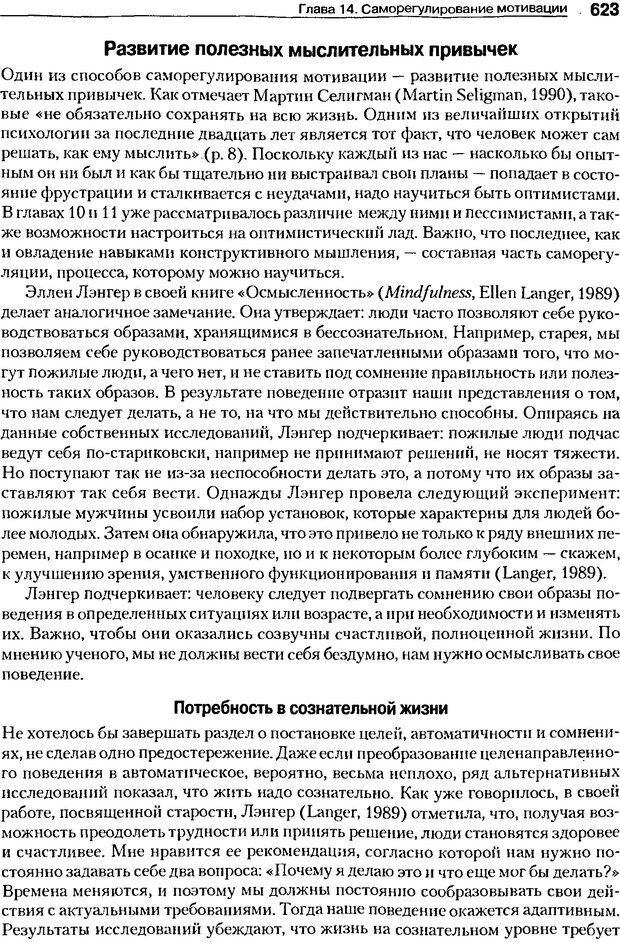 DJVU. Мотивация поведения (5-е издание). Фрэнкин Р. E. Страница 622. Читать онлайн