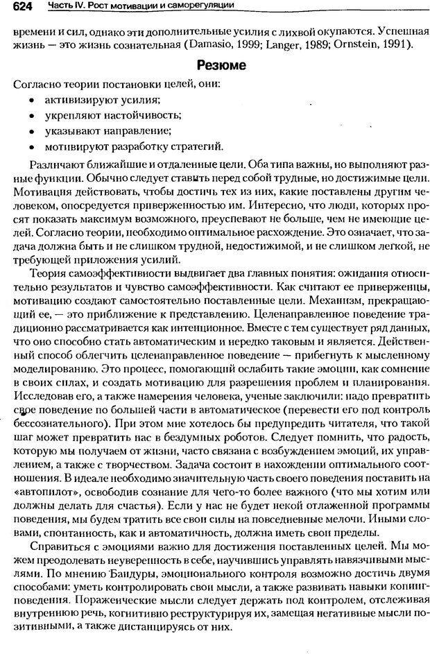 DJVU. Мотивация поведения (5-е издание). Фрэнкин Р. E. Страница 623. Читать онлайн