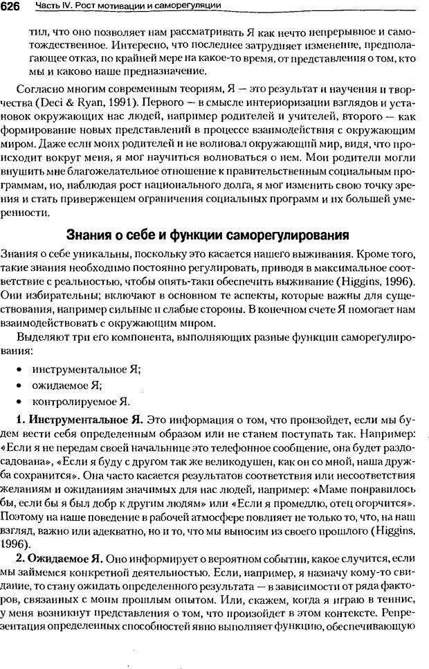 DJVU. Мотивация поведения (5-е издание). Фрэнкин Р. E. Страница 625. Читать онлайн