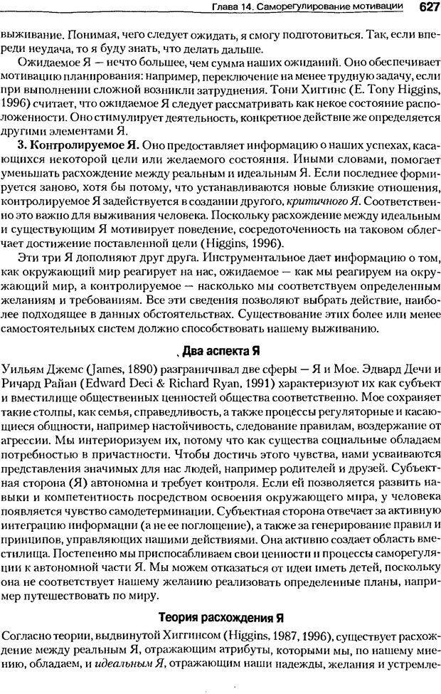 DJVU. Мотивация поведения (5-е издание). Фрэнкин Р. E. Страница 626. Читать онлайн
