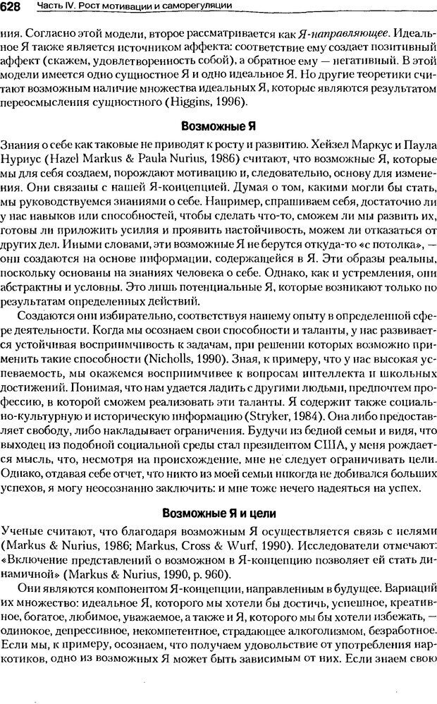 DJVU. Мотивация поведения (5-е издание). Фрэнкин Р. E. Страница 627. Читать онлайн