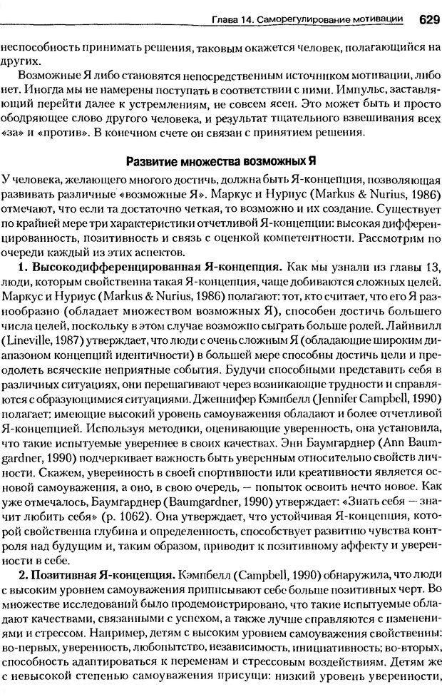 DJVU. Мотивация поведения (5-е издание). Фрэнкин Р. E. Страница 628. Читать онлайн