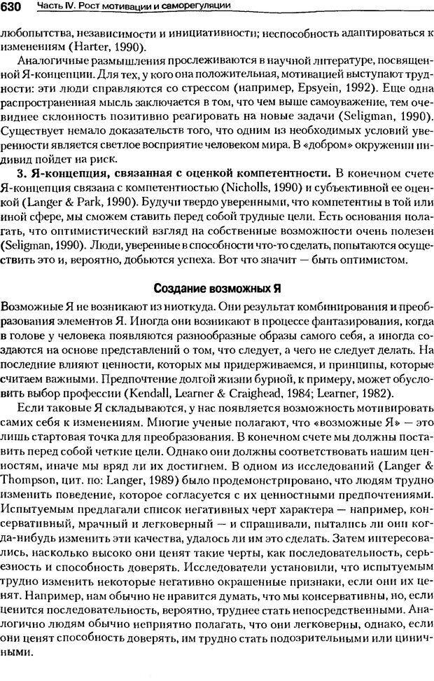 DJVU. Мотивация поведения (5-е издание). Фрэнкин Р. E. Страница 629. Читать онлайн