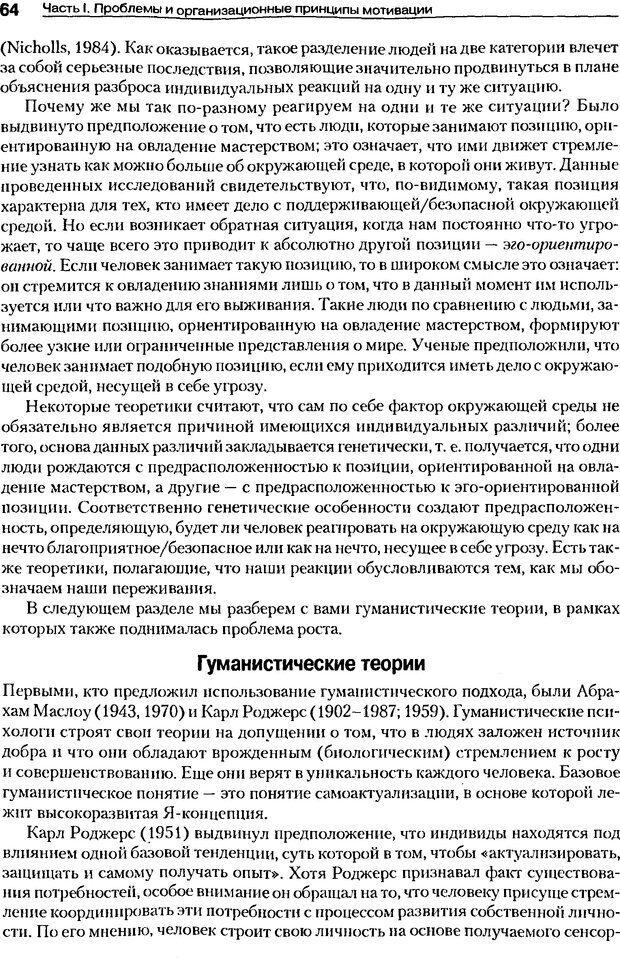 DJVU. Мотивация поведения (5-е издание). Фрэнкин Р. E. Страница 63. Читать онлайн