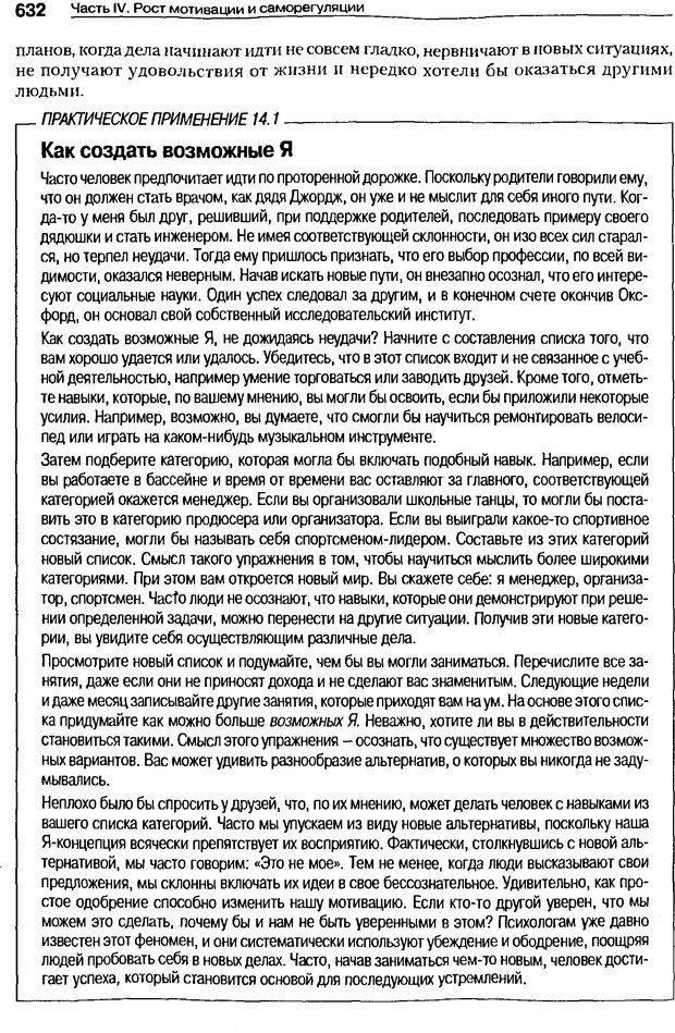 DJVU. Мотивация поведения (5-е издание). Фрэнкин Р. E. Страница 631. Читать онлайн