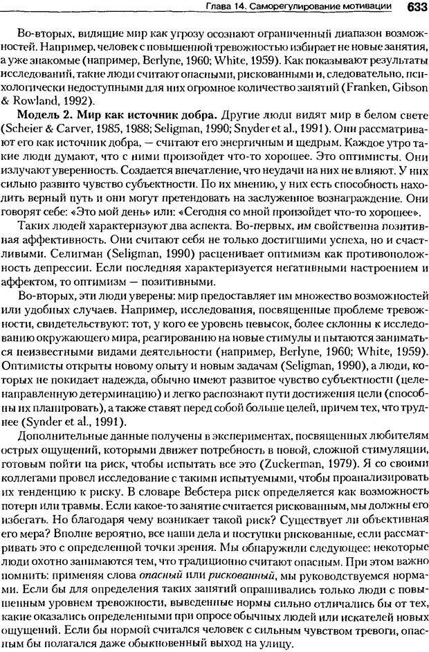 DJVU. Мотивация поведения (5-е издание). Фрэнкин Р. E. Страница 632. Читать онлайн