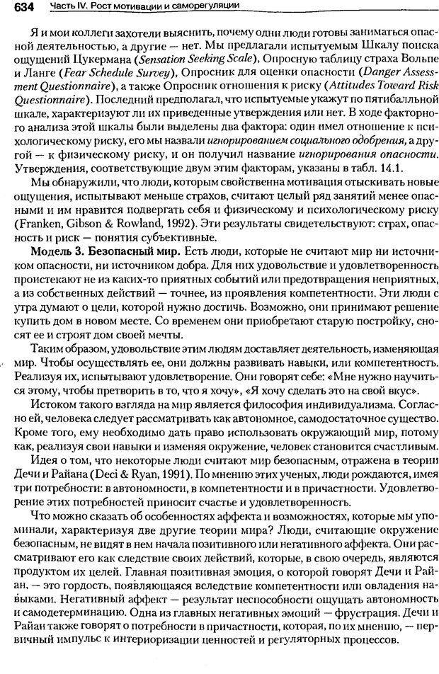 DJVU. Мотивация поведения (5-е издание). Фрэнкин Р. E. Страница 633. Читать онлайн