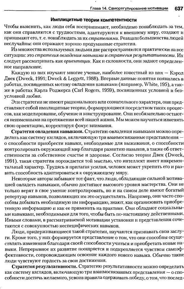 DJVU. Мотивация поведения (5-е издание). Фрэнкин Р. E. Страница 636. Читать онлайн