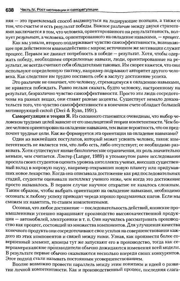DJVU. Мотивация поведения (5-е издание). Фрэнкин Р. E. Страница 637. Читать онлайн