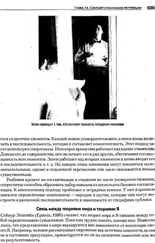 DJVU. Мотивация поведения (5-е издание). Фрэнкин Р. E. Страница 638. Читать онлайн
