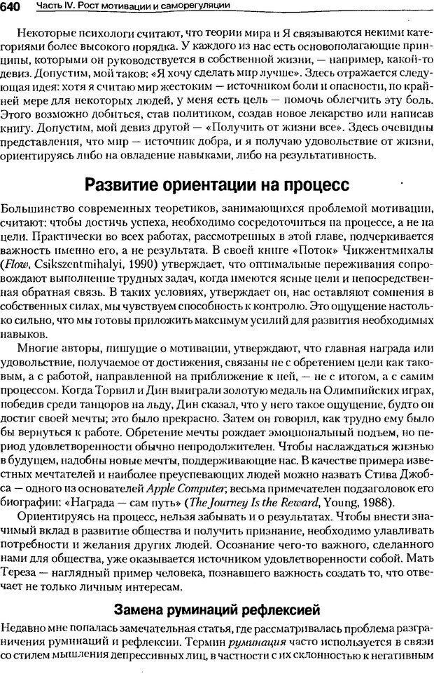 DJVU. Мотивация поведения (5-е издание). Фрэнкин Р. E. Страница 639. Читать онлайн
