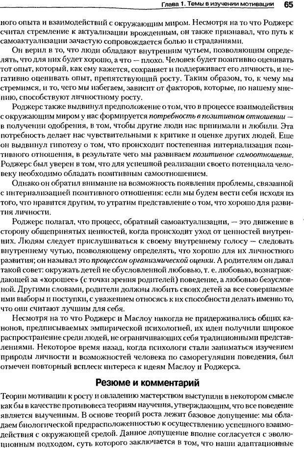 DJVU. Мотивация поведения (5-е издание). Фрэнкин Р. E. Страница 64. Читать онлайн