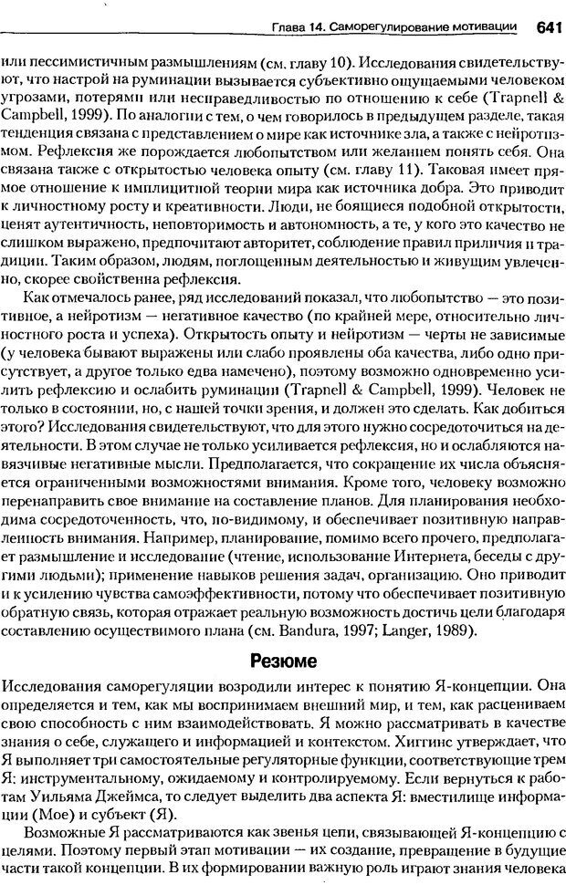 DJVU. Мотивация поведения (5-е издание). Фрэнкин Р. E. Страница 640. Читать онлайн