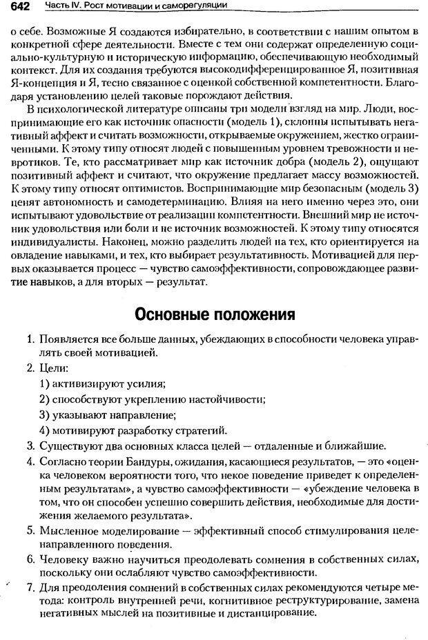 DJVU. Мотивация поведения (5-е издание). Фрэнкин Р. E. Страница 641. Читать онлайн