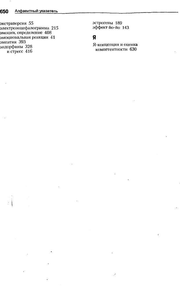 DJVU. Мотивация поведения (5-е издание). Фрэнкин Р. E. Страница 649. Читать онлайн