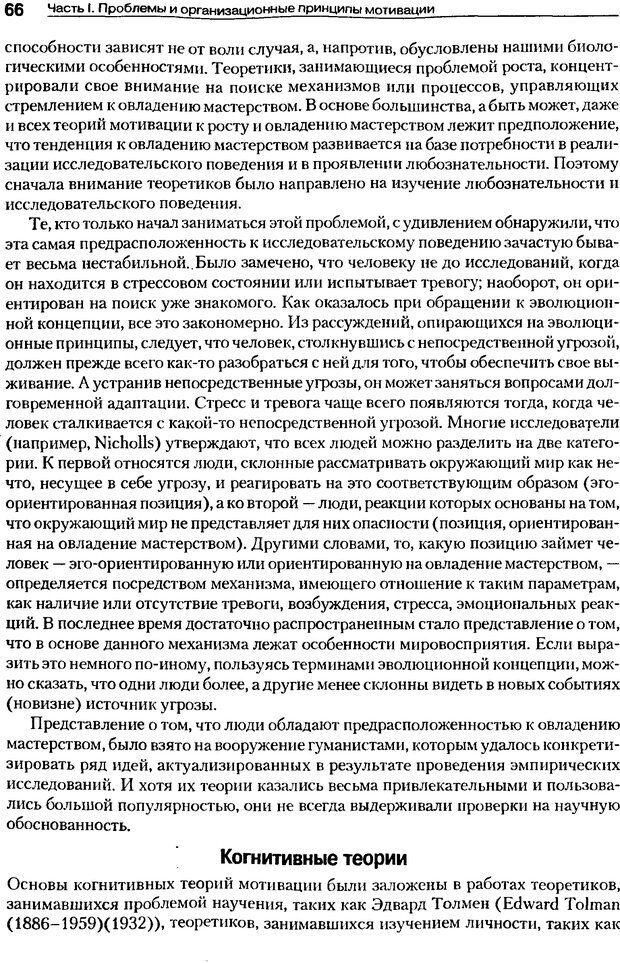 DJVU. Мотивация поведения (5-е издание). Фрэнкин Р. E. Страница 65. Читать онлайн