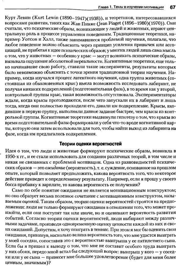 DJVU. Мотивация поведения (5-е издание). Фрэнкин Р. E. Страница 66. Читать онлайн