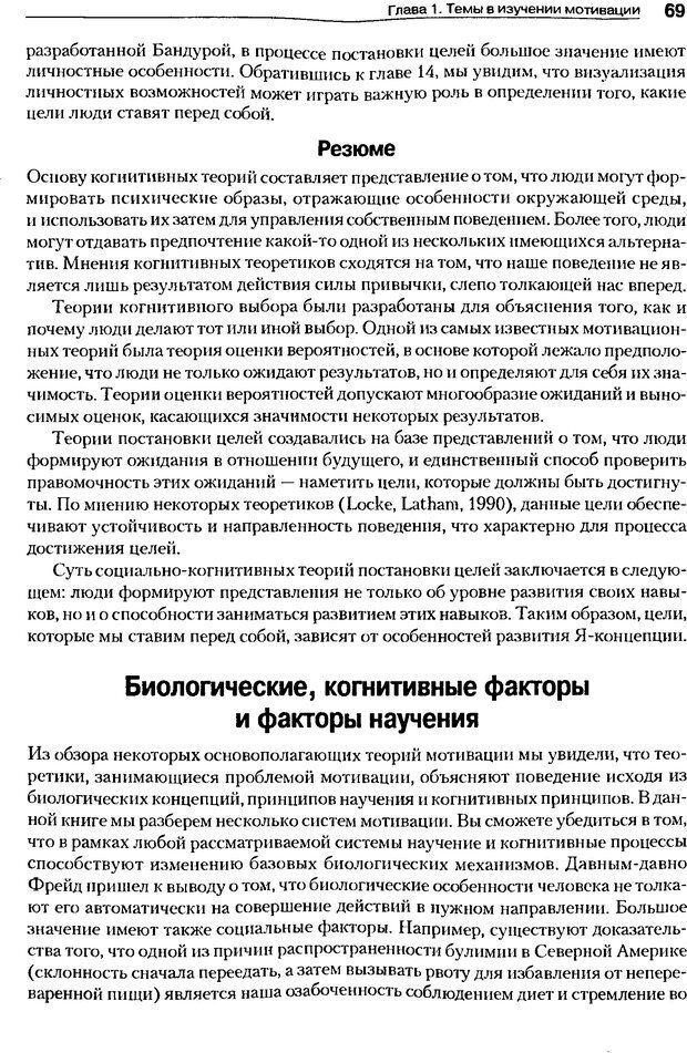 DJVU. Мотивация поведения (5-е издание). Фрэнкин Р. E. Страница 68. Читать онлайн
