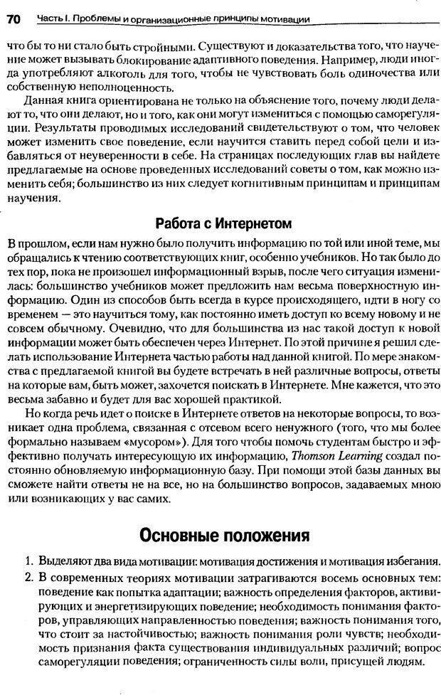 DJVU. Мотивация поведения (5-е издание). Фрэнкин Р. E. Страница 69. Читать онлайн