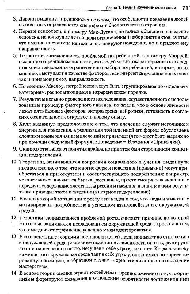DJVU. Мотивация поведения (5-е издание). Фрэнкин Р. E. Страница 70. Читать онлайн