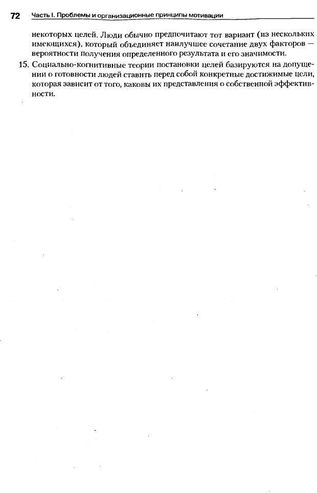 DJVU. Мотивация поведения (5-е издание). Фрэнкин Р. E. Страница 71. Читать онлайн