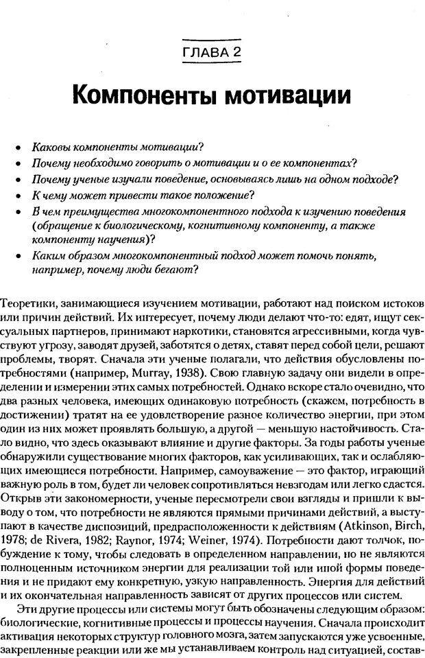 DJVU. Мотивация поведения (5-е издание). Фрэнкин Р. E. Страница 72. Читать онлайн