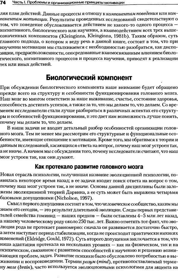 DJVU. Мотивация поведения (5-е издание). Фрэнкин Р. E. Страница 73. Читать онлайн