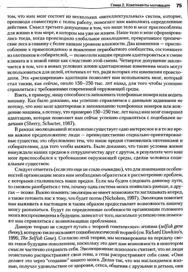 DJVU. Мотивация поведения (5-е издание). Фрэнкин Р. E. Страница 74. Читать онлайн