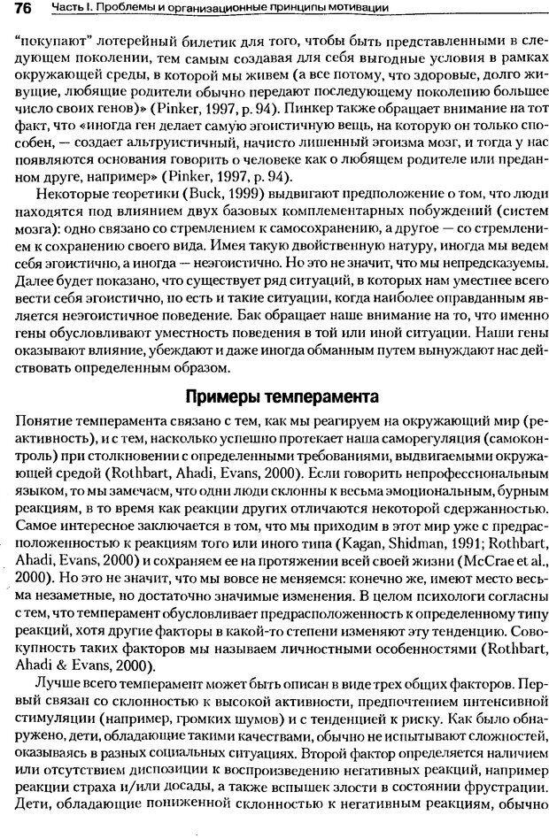 DJVU. Мотивация поведения (5-е издание). Фрэнкин Р. E. Страница 75. Читать онлайн