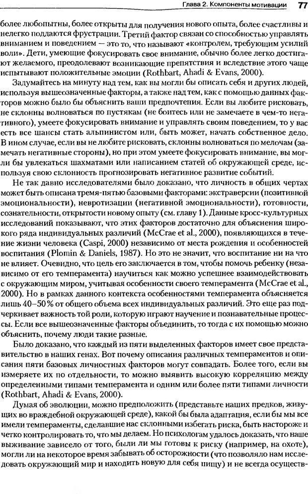 DJVU. Мотивация поведения (5-е издание). Фрэнкин Р. E. Страница 76. Читать онлайн