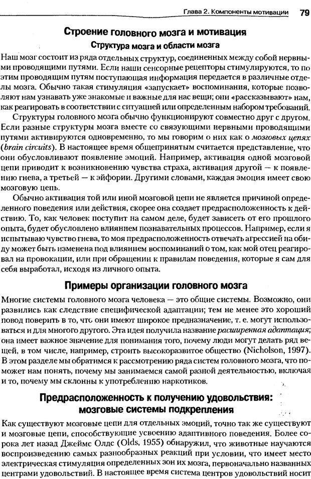 DJVU. Мотивация поведения (5-е издание). Фрэнкин Р. E. Страница 78. Читать онлайн