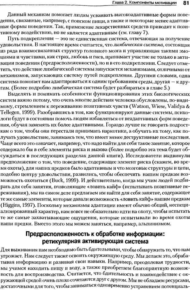 DJVU. Мотивация поведения (5-е издание). Фрэнкин Р. E. Страница 80. Читать онлайн