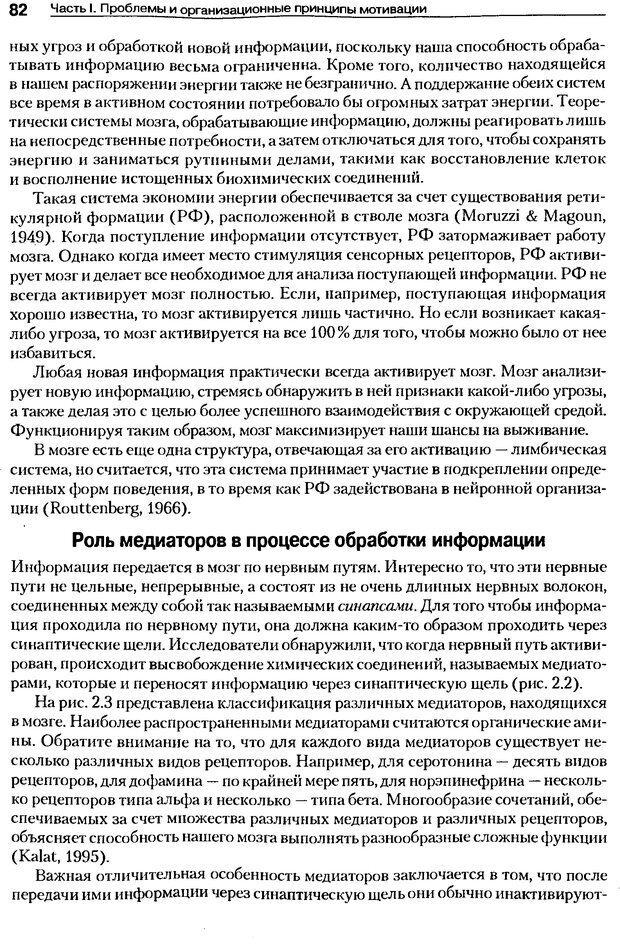 DJVU. Мотивация поведения (5-е издание). Фрэнкин Р. E. Страница 81. Читать онлайн