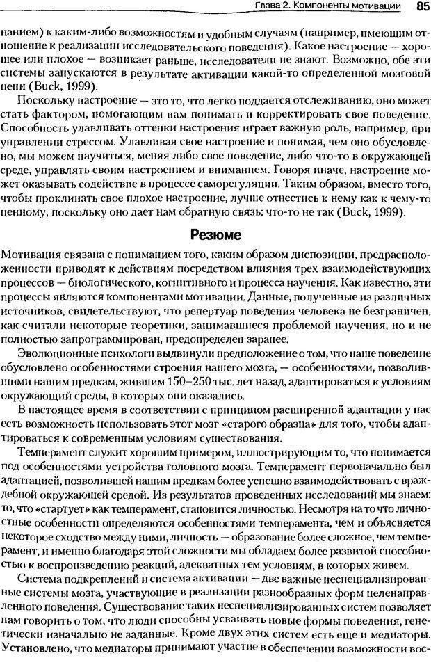DJVU. Мотивация поведения (5-е издание). Фрэнкин Р. E. Страница 84. Читать онлайн