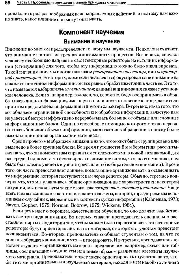 DJVU. Мотивация поведения (5-е издание). Фрэнкин Р. E. Страница 85. Читать онлайн