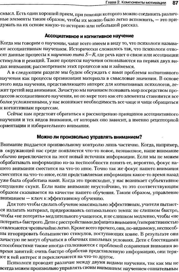 DJVU. Мотивация поведения (5-е издание). Фрэнкин Р. E. Страница 86. Читать онлайн