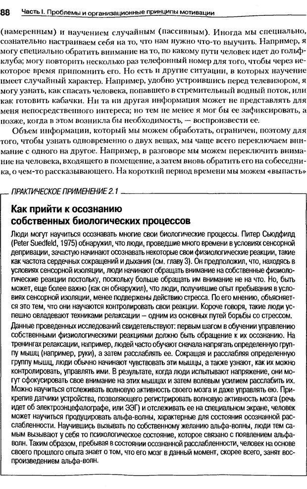 DJVU. Мотивация поведения (5-е издание). Фрэнкин Р. E. Страница 87. Читать онлайн