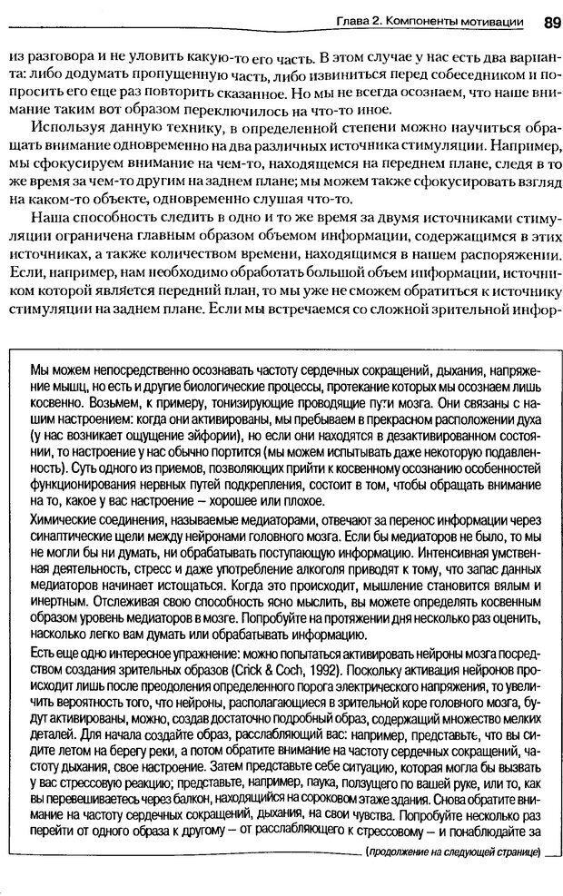 DJVU. Мотивация поведения (5-е издание). Фрэнкин Р. E. Страница 88. Читать онлайн