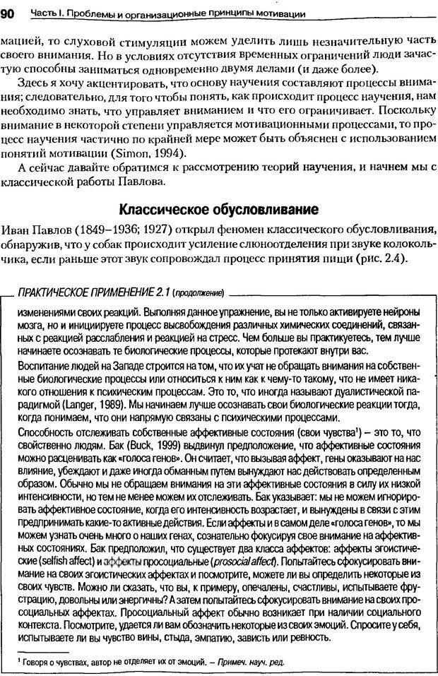 DJVU. Мотивация поведения (5-е издание). Фрэнкин Р. E. Страница 89. Читать онлайн