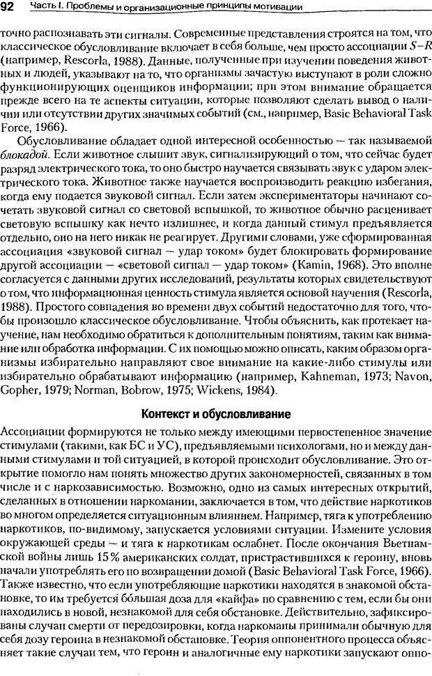 DJVU. Мотивация поведения (5-е издание). Фрэнкин Р. E. Страница 91. Читать онлайн