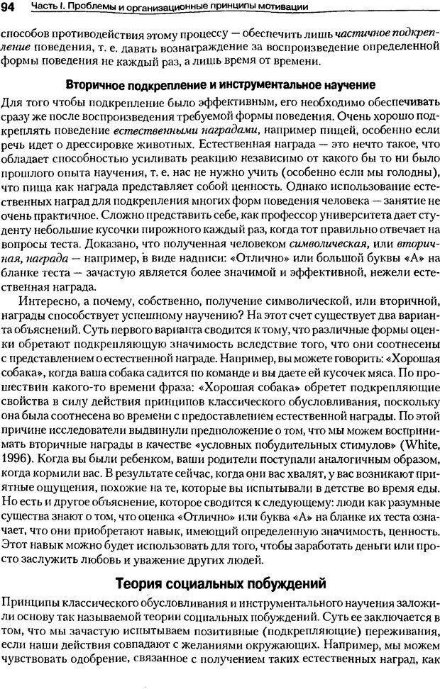 DJVU. Мотивация поведения (5-е издание). Фрэнкин Р. E. Страница 93. Читать онлайн