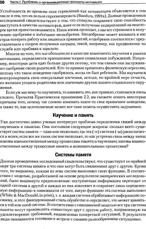 DJVU. Мотивация поведения (5-е издание). Фрэнкин Р. E. Страница 95. Читать онлайн