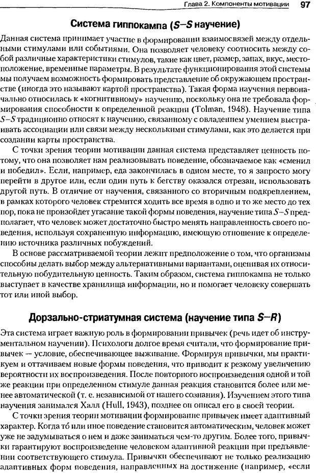 DJVU. Мотивация поведения (5-е издание). Фрэнкин Р. E. Страница 96. Читать онлайн