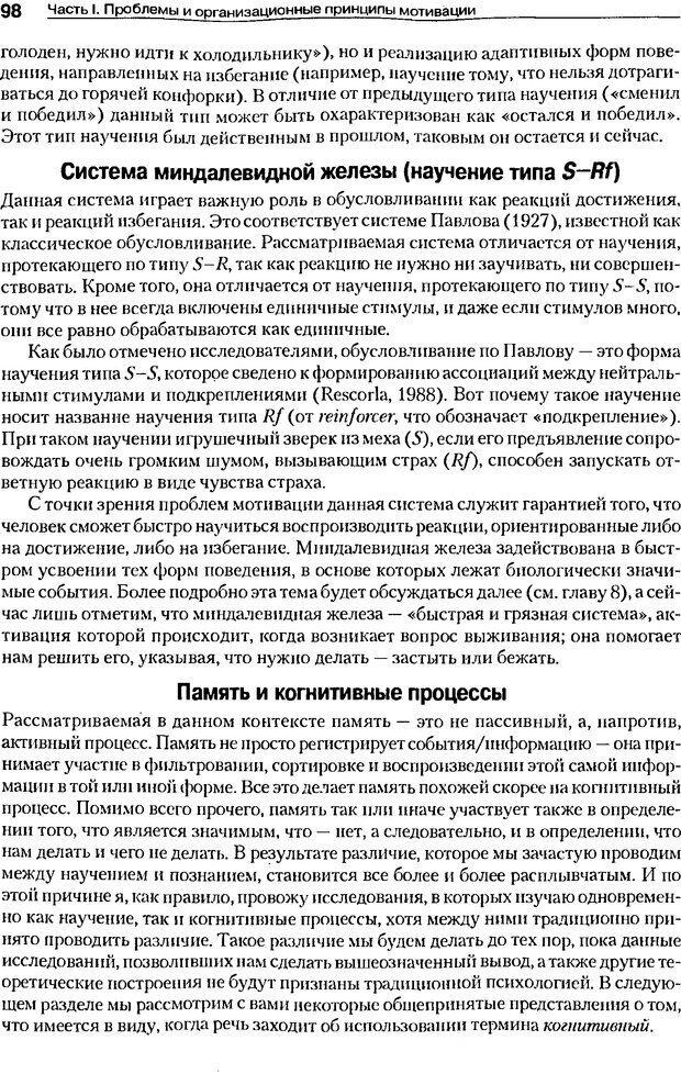 DJVU. Мотивация поведения (5-е издание). Фрэнкин Р. E. Страница 97. Читать онлайн