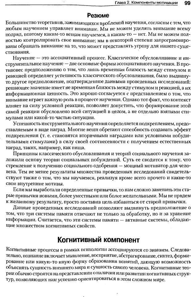 DJVU. Мотивация поведения (5-е издание). Фрэнкин Р. E. Страница 98. Читать онлайн
