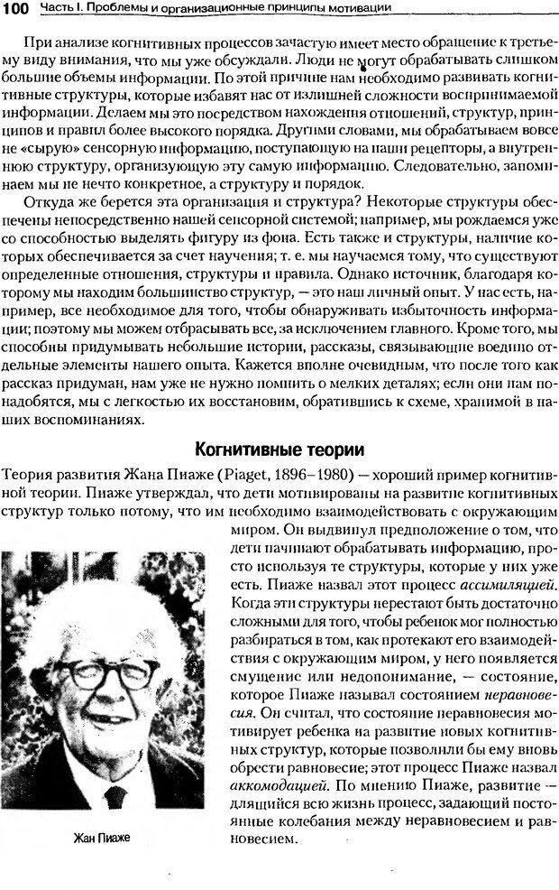 DJVU. Мотивация поведения (5-е издание). Фрэнкин Р. E. Страница 99. Читать онлайн