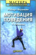 Мотивация поведения (5-е издание), Фрэнкин Роберт
